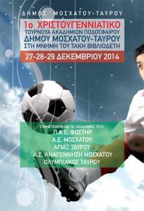 poster_xrpodosf_1214