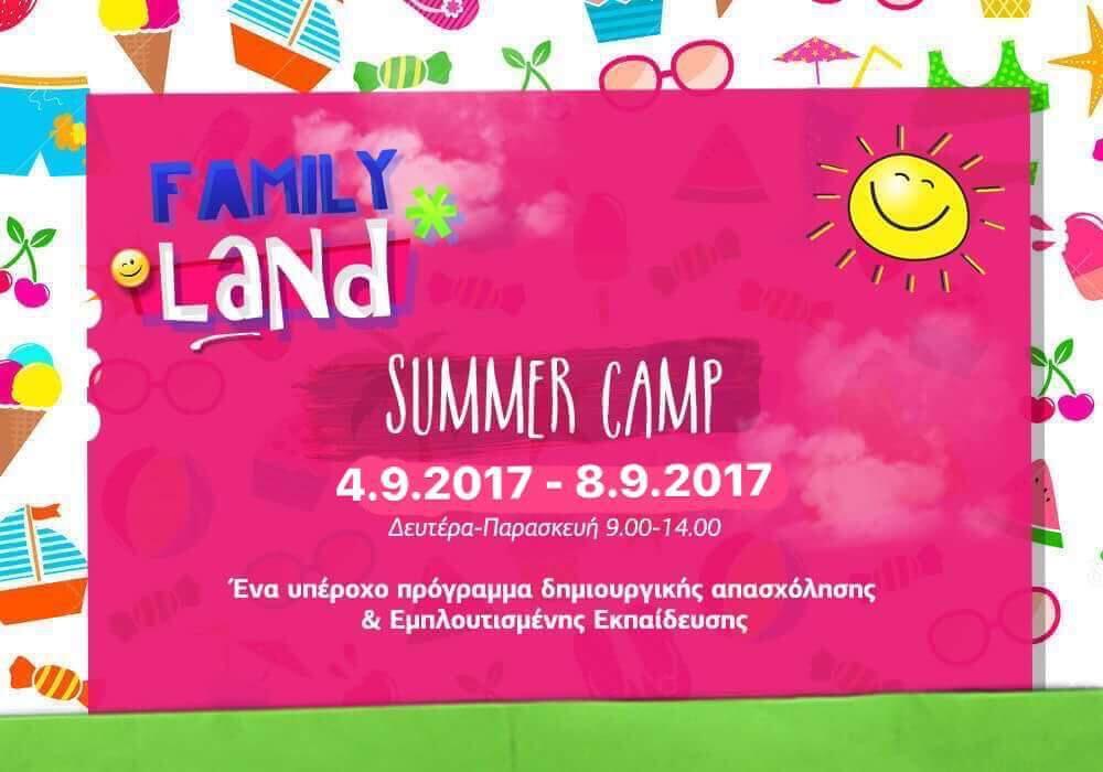 Συνεχίζεται το Summer Camp του Family Land στο Μοσχάτο